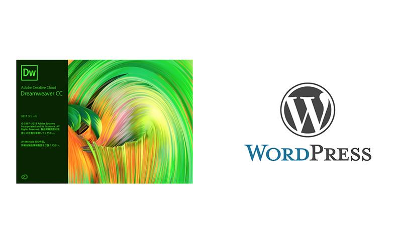 更新頻度が高いページをワードプレスで簡単更新!