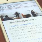 大阪の難波駅近く、アットホームな中国語の教室さんです